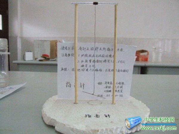 图片说明:自制简易指南针!高清图片